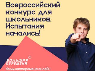 Во Всероссийском конкурсе «Большая перемена» участвуют более 10 тысяч школьников из Алтайского края